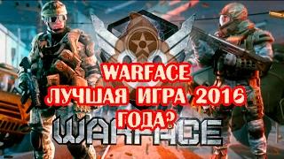 Warface — лучшая игра 2016 года? Как нас обманывают
