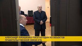 Лукашенко посетил один из объектов правительственной связи КГБ