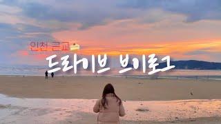 인천 드라이브 브이로그 | 영종도 마시안해변, 언택트 …