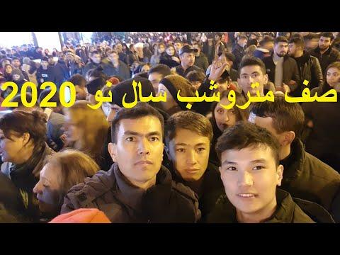 Thousands of people in line for metro on New Year 2020 Night  in Azerbaijan در صف مترو در شب سال نو