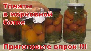 Помидоры с морковной ботвой на зиму. Очень вкусно!