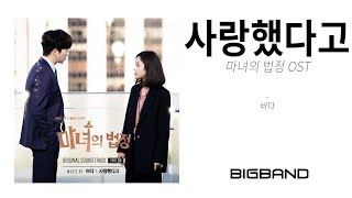Cover images [마녀의 법정 OST] 바다 - 사랑했다고 ㅣ Bada - That You Loved Me ㅣWitch at Court OST