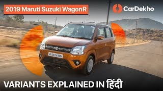 New Maruti WagonR 2019 Variants: Which One To Buy: LXi, VXi, ZXi? | Petrol or CNG? | CarDekho.com