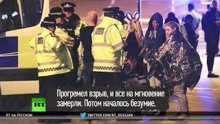 Теракт в Манчестере  взрывное устройство привёл в действие смертник