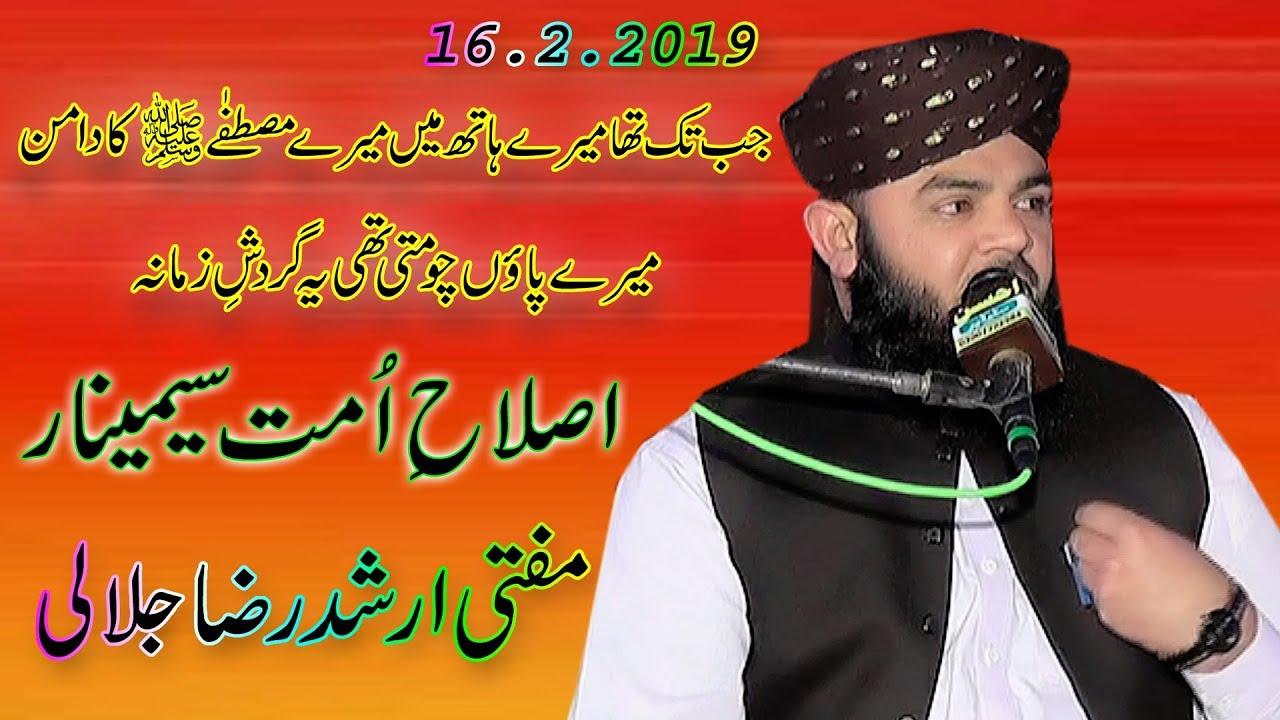islah e ummat seminar | mufti arshad raza jalali |اصلاح اُمت سیمینار
