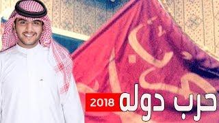 حرب قادحة بقوة   حرب دوله   خالد عبدالرحمن الشراري - 2019