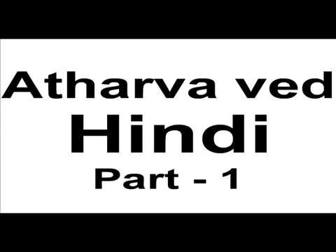 Atharva Ved in Hindi Mp3 Audio Online Listen