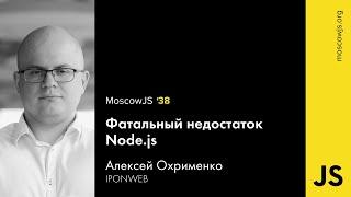 Алексей Охрименко - Фатальный недостаток Node.js