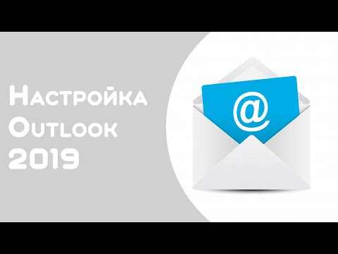 Настройка почты в (Outlook 2019)