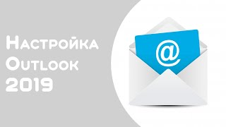 Настройка почты в (Outlook 2019)