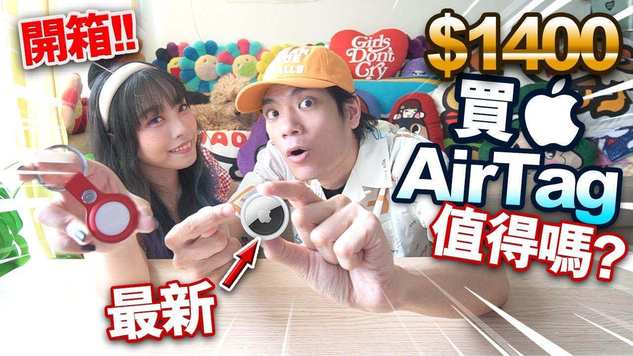 【開箱】花$1400買Apple 最新AirTag!值得嗎?情侶挑戰尋找藏起的物品!最後竟然…?!