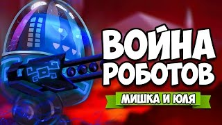 ВОЙНА РОБОТОВ #3 ♦ Mayan Death Robots