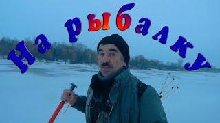 Я на рыбалке. Ловля карася на мормышку поплавочными удочками.