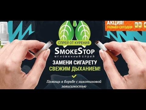 Отзывы покупателей о SmokeStop - эффективном, недорогом средстве против курения!