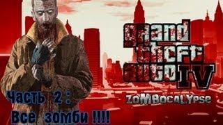 Обзор: GTA 4 ZoMbocalYpse Часть 2: Все зомби