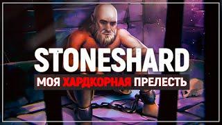Эта игра тебя сожрет | StoneShard [Preview]
