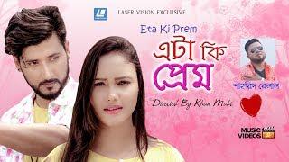 Eta Ki Prem Sharid Belal Mp3 Song Download