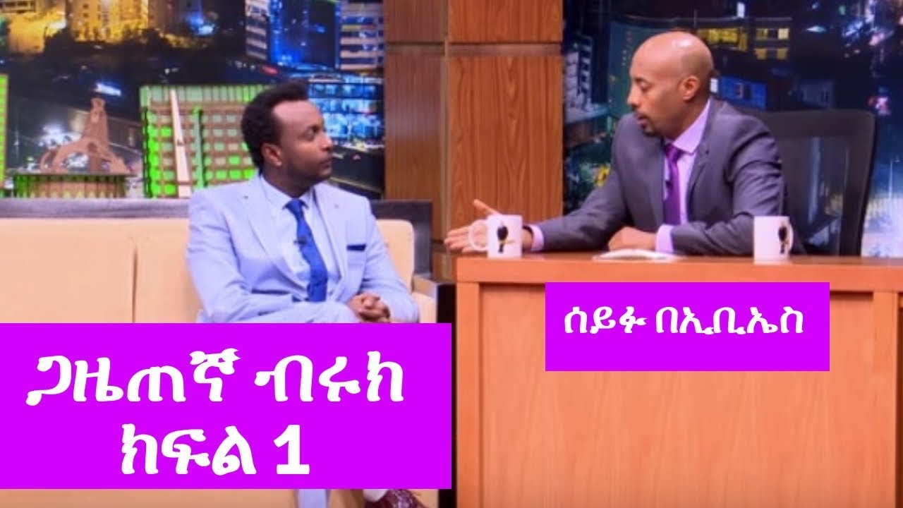 Seifu on EBS: Talk With Journalist Who Interviewd Teddy Afro -  Bruck Endale - ከቴዲ አፍሮ ጋር ባደረገው ቃለ ም