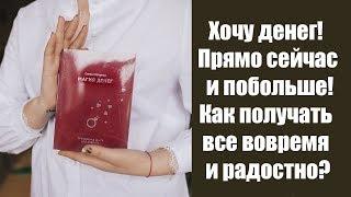 """Обзор книги """"Магия денег"""""""