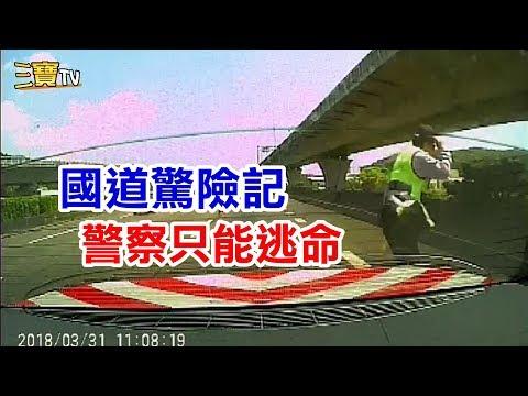 (國道警察驚魂記)當警察遇到這種狀況,二話不說,直接逃命去