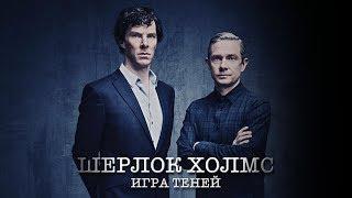 Шерлок || Игра Теней