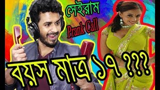 বয়স মাত্র ১৭? - RJ Farhan's New Bangla Prank Call - RJ Farhan Show