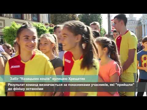 Телеканал АНТЕНА: Забіг