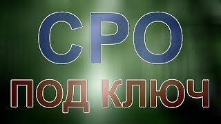 вступить в сро проектирование в московской области(, 2017-12-11T10:38:48.000Z)