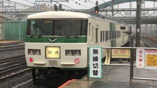 国鉄185系C2+A1編成が回送電車として警笛を鳴らして発車するシーン