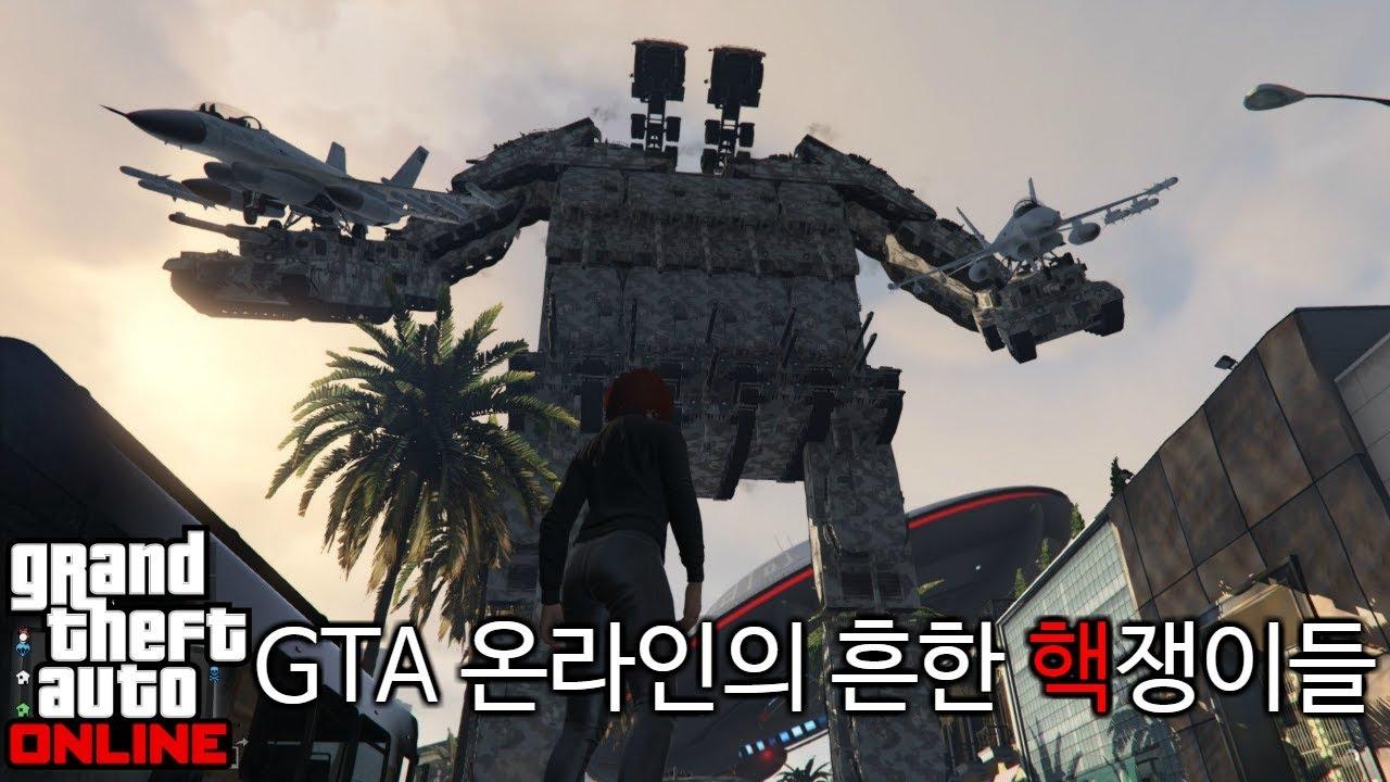 GTA5 온라인 핵쟁이의 유형을 알아보자, 해커와의 대결