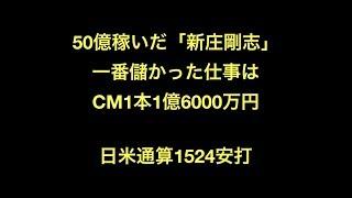 50億稼いだ「新庄剛志」一番儲かった仕事はCM1本1億6000万円 日米通算1524安打 新庄剛志 検索動画 8