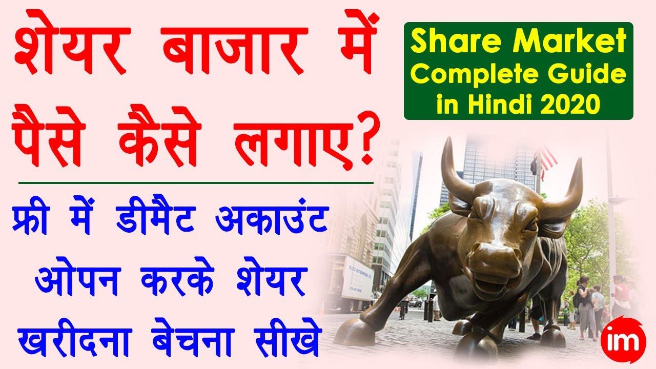 Share Market in Hindi - share market se paise kaise kamaye | angel broking account opening 2020