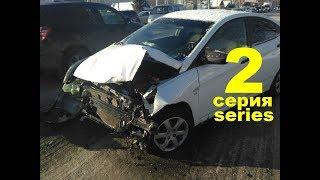 Hyundai Солярис ремонт после аварии часть 2. Auto body repair.