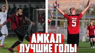 ФК АМКАЛ - ЛУЧШИЕ ГОЛЫ