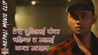 तेरो बुडिलाई केटा चहिन्छ त मलाई घण्टा मतलब || Nepali Movie Clip || LUKAMARI
