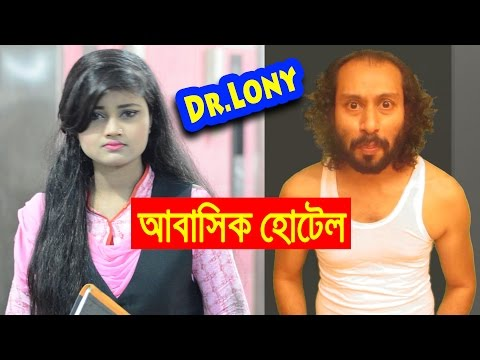 Bangla Funny Village People | Bangla Funny Video | Dr Lony Bangla Fun