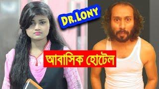 Bangla Funny Village People | Bangla Funny Video | Dr Lony Bangla Fun