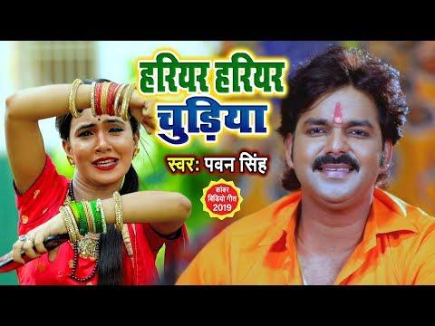 PAWAN SINGH का SUPERHIT BOLBAM VIDEO SONG 2019 - हरियर हरियर चुडिया - Hariyar Hariyar Chudiya