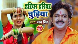 Pawan Singh  Superhit Bolbam 2019 - Hariyar Hariyar Chudiya.mp3