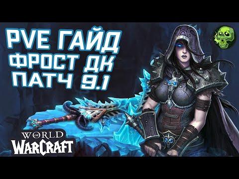 Гайд ФРОСТ ДК 9.1 - World of Warcraft Shadowlands