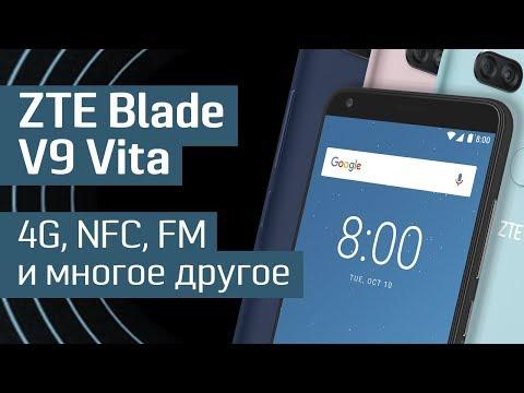 Обзор смартфона ZTE Blade V9 Vita - есть всё! -LTE, NFC, FM и многое другое