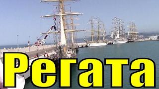 БОЛЬШАЯ РЕГАТА / Международная парусная регата / Черноморская регата больших парусников(https://www.youtube.com/channel/UC_ncBKh3hiVrGJFz-KUfZwA Черноморская регата больших парусников В акваторию порта Сочи зашли самые..., 2014-05-15T17:08:02.000Z)