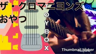 【ザ・クロマニヨンズ 】『おやつ』をcover!使用楽器はギターのみで一発撮り! Guitar Cover I tried playing the  the cro-Magnons 『snack』