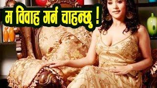बाहिरियो रहस्य ! निरुता सिंहलाई बिबाह गर्नको लागि कसले रोक्दै छन् ? Niruta Singh's Secret Out