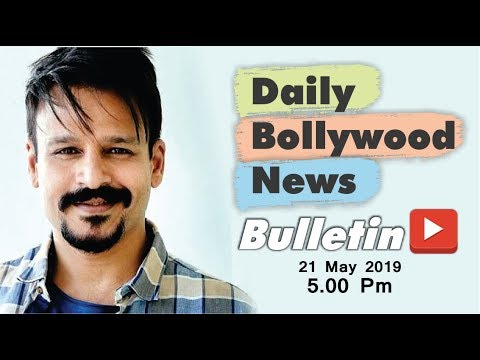 Bollywood News | Bollywood News Latest | Bollywood News in Hindi | Vivek Oberoi | 21 May 2019 | 5 PM
