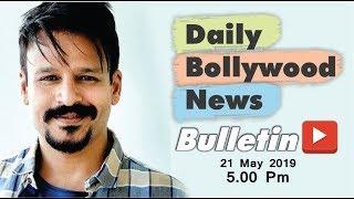 Bollywood News   Bollywood News Latest   Bollywood News in Hindi   Vivek Oberoi   21 May 2019   5 PM