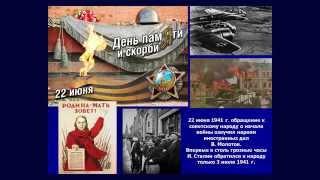 """""""Великая Отечественная война. 1941-1945 гг."""" Открытая лекция."""
