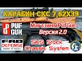 СКС и магазины PufGun 2.0. Ложа Фаб Дефенс. (FAB Defense SKS Stock Chassis System & PufGun magazine)
