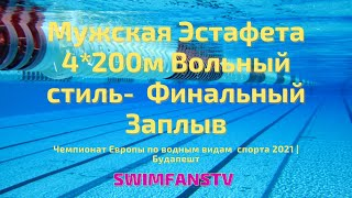 Чемпионат Европы по водным видам спорта | ПЛАВАНИЕ | Мужчины Эстафета 4*200 Вольный стиль Финал