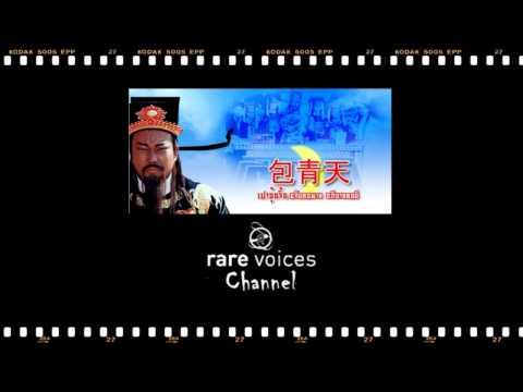 เพลงหนังจีนเนื้อไทย ♫ เปาบุ้นจิ้น-ตอนจบ (PM5)